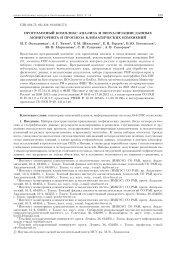 PDF (408Kб) - Вычислительные методы и программирование