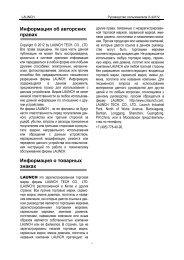 Смотреть руководство пользователя по x-431 IV. - iCarPC.com.ua