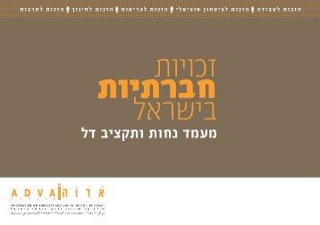 זכויות חברתיות בישראל – מעמד נחות ותקציב דל