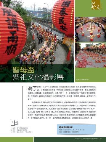 聖母盃媽祖文化攝影展 - 臺中市政府文化局