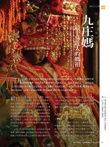 九庄媽 - 臺中市政府文化局