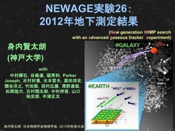 NEWAGE実験26: 2012年地下測定結果