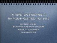 発表 - 神戸大学 大学院理学研究科 物理学専攻 粒子物理学研究室