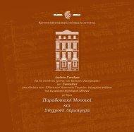 Διεθνές Συνέδριο για τα ενενήντα - Κέντρον Ερεύνης της Ελληνικής ...