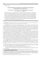 PDF (2,57Mб) - Вычислительные методы и программирование