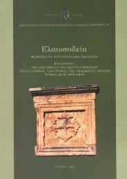 Βλαιοσοδεία - Κέντρον Ερεύνης της Ελληνικής Λαογραφίας