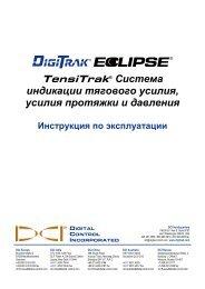 Сохранение данных - Digital Control Incorporated