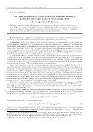 PDF (220Kб) - Вычислительные методы и программирование