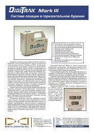 Mark III - Digital Control Inc.