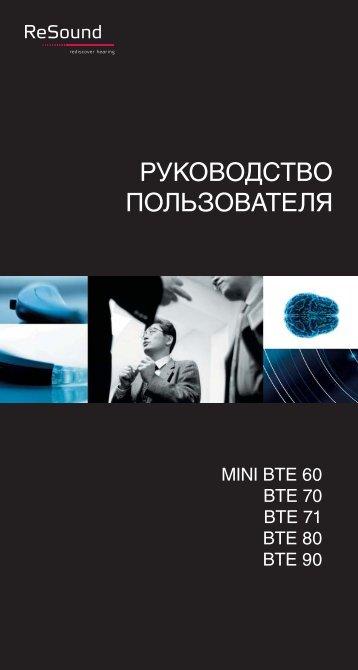 SAMLET BTE OG MINI BTE_Rus_08.11.10.indd - ReSound