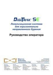 Локализационная система - Digital Control Inc.