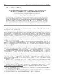 PDF (692Kб) - Вычислительные методы и программирование