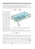 PDF (692Kб) - Вычислительные методы и программирование - Page 2