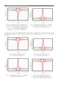 PDF (692Kб) - Вычислительные методы и программирование - Page 7