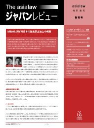 M&Aに関する日本の独占禁止法上の規制