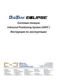 Инструкция по эксплуатации системы локации Eclipse