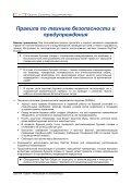 Инструкция по эксплуатации системы локации Eclipse - Page 5