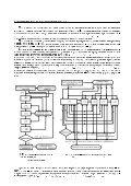 PDF (463Kб) - Вычислительные методы и программирование - Page 7