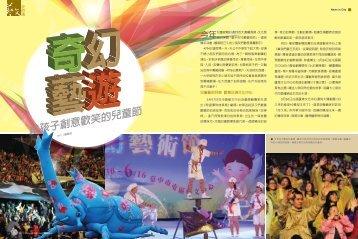 給孩子創意歡笑的兒童節 - 臺中市政府文化局
