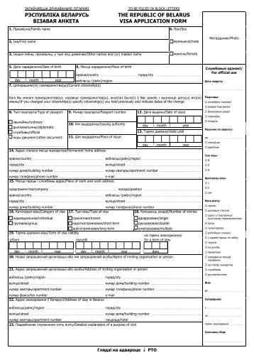 рэспублiка беларусь візавая анкета the republic of belarus visa ...