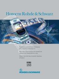 Новости Rohde&Schwarz - Rohde & Schwarz