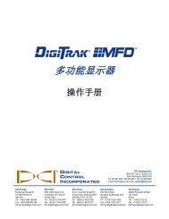 多功能显示器 - Digital Control Inc.