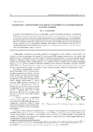 PDF (1,20Mб) - Вычислительные методы и программирование
