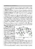 PDF (1,20Mб) - Вычислительные методы и программирование - Page 2