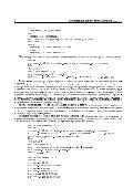 PDF (1,20Mб) - Вычислительные методы и программирование - Page 7