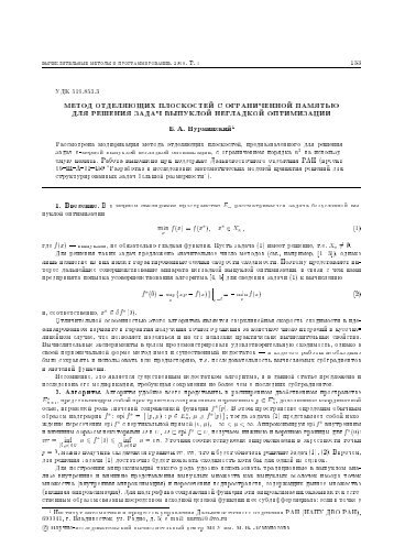 PDF (221Kб) - Вычислительные методы и программирование