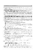 PDF (221Kб) - Вычислительные методы и программирование - Page 3