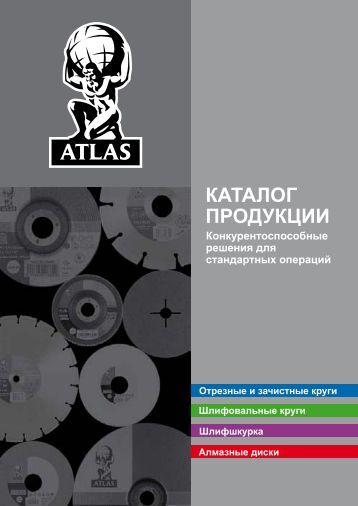 КАТАЛОГ ПРОДУКЦИИ - Atlas