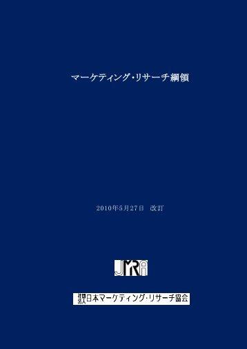 JMRA-Code-101012rev