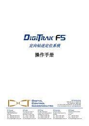 定向钻进定位系统 - Digital Control Inc.