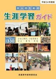 平成24年度版大人のための生涯学習ガイド(PDF 3.6MB) - 武蔵野市