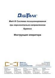 Позиционирование - Digital Control Inc.