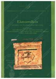 Ελαιοσοδε:ία - Κέντρον Ερεύνης της Ελληνικής Λαογραφίας