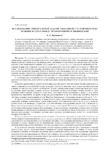 PDF (485Кб) - Вычислительные методы и программирование