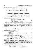 PDF (485Кб) - Вычислительные методы и программирование - Page 5