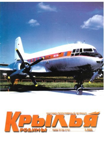 крылья родины - Гражданская авиация