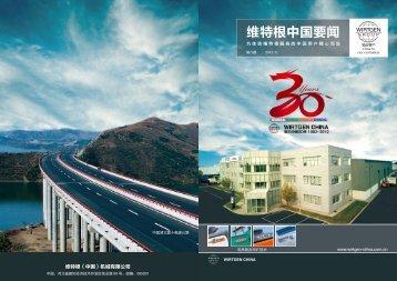 中文版 - 维特根中国