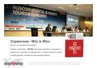 Справочник «Who is Who» - Лечение за рубежом