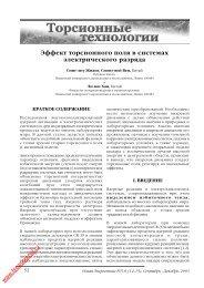 Эффект ТП в системах эл разряда.pdf - bagmanov.ru