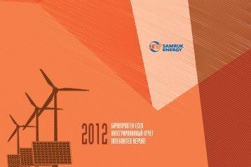 за 2012 год. - Самрук-энерго