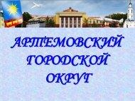Артёмовский городской округ - ДВФУ