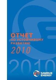 Отчет по устойчивому развитию за 2010 г. - Самрук-энерго