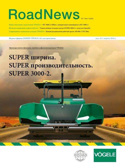 Новый для SUPER 3000-2