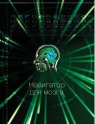 Навигатор для мозга - Лечение за рубежом