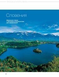 Словения - Лечение за рубежом