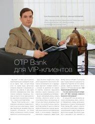 OTP Bank для VIP клиентов - Лечение за рубежом